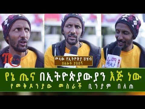 Ethiopia-የኔ ጤና በኢትጵያውያን እጅ ነው የሜቄዶንያ መስራች ቢኒያም በለጠ