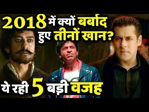 5 BIG Reasons Why Salman, Aamir and Shahrukh Khan Films Failed in 2018? Mp3