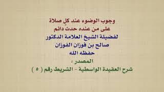 الشيخ صالح الفوزان : وجوب الوضوء عند كل صلاة على من عنده حدثٌ دائم