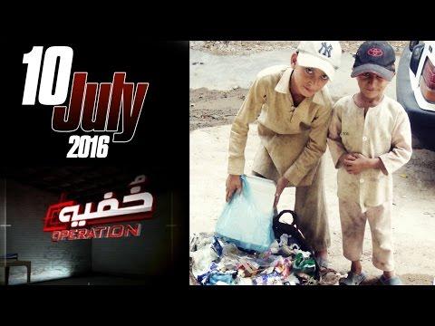 Kachra Chunne Wala - Khufia Operation- 10 July 2016