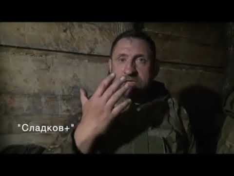 Сладков+ ПОСЛЕДНИЙ БОЙ