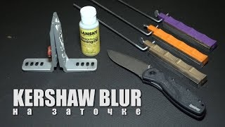 Kershaw Blur S30V. Заточка рекурвы на плоских камнях Lansky.