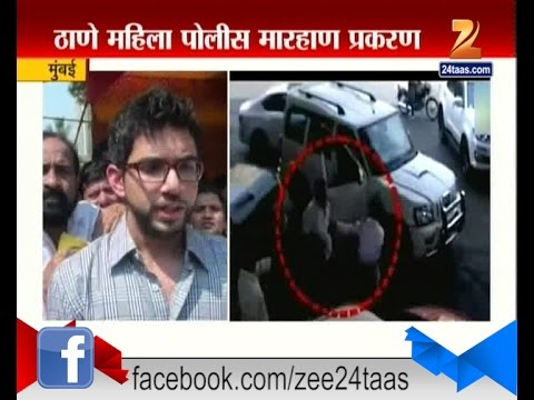 Mumbai : Shiv Sena Adiyta Thackeray On Lady Police Beaten