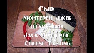 Дегустация домашнего сыра Монтерей Джек ,ссылка на рецепт в описании видео Jack Monterey Cheese Tast
