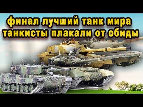 Такого рубилова в финале на лучший танк мира не ожидал никто, результат поверг танкистов в шок видео