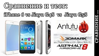 Сравнение и тест: iPhone 6 vs Jiayu G4s vs Jiayu G5s