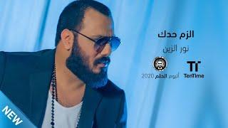 الزم حدك - نور الزين - Elzam Hadak - Noor Al Zain - Teaser