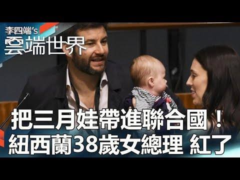 把三月娃帶進聯合國! 紐西蘭38歲女總理 紅了 - 李四端的雲端世界