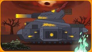 Левиафан грядёт 😈 Мультики про танки