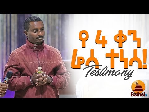 የ 4 ቀን ሬሳ ተነሳ! BETHEL TV CHANNEL WORLDWIDE # Miracle