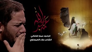 عمه عبد الله | الرادود عمار الكناني