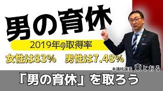 2021 04 16  「男の育休」を取りましょう! 2019年育児休業取得率 女性の取得率は83% 男性の取得率は7.48% 東徹(日本維新の会)