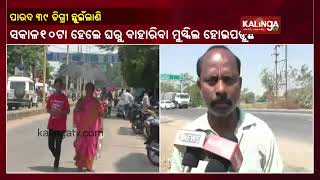 Intense Heat Wave Cripples Normal Life In Boudh District || KalingaTV