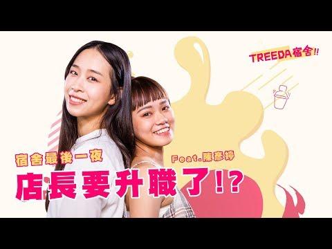 店長要升職了?! - 宿舍最後一夜 - Treeda宿舍 feat.陳彥婷