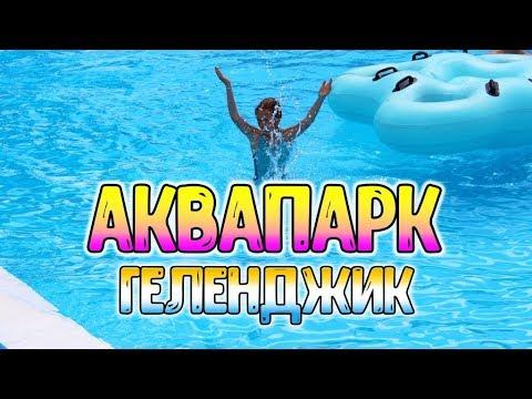 """Аквапарк """"Золотая Бухта"""". Геленджик."""