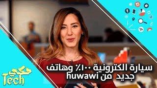 سيارة الكترونية 100% وهاتف جديد من huwawi