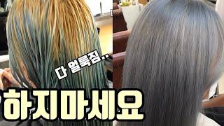 컬러트리트먼트로 얼룩진머리에 애쉬그레이 염색 하는방법,…