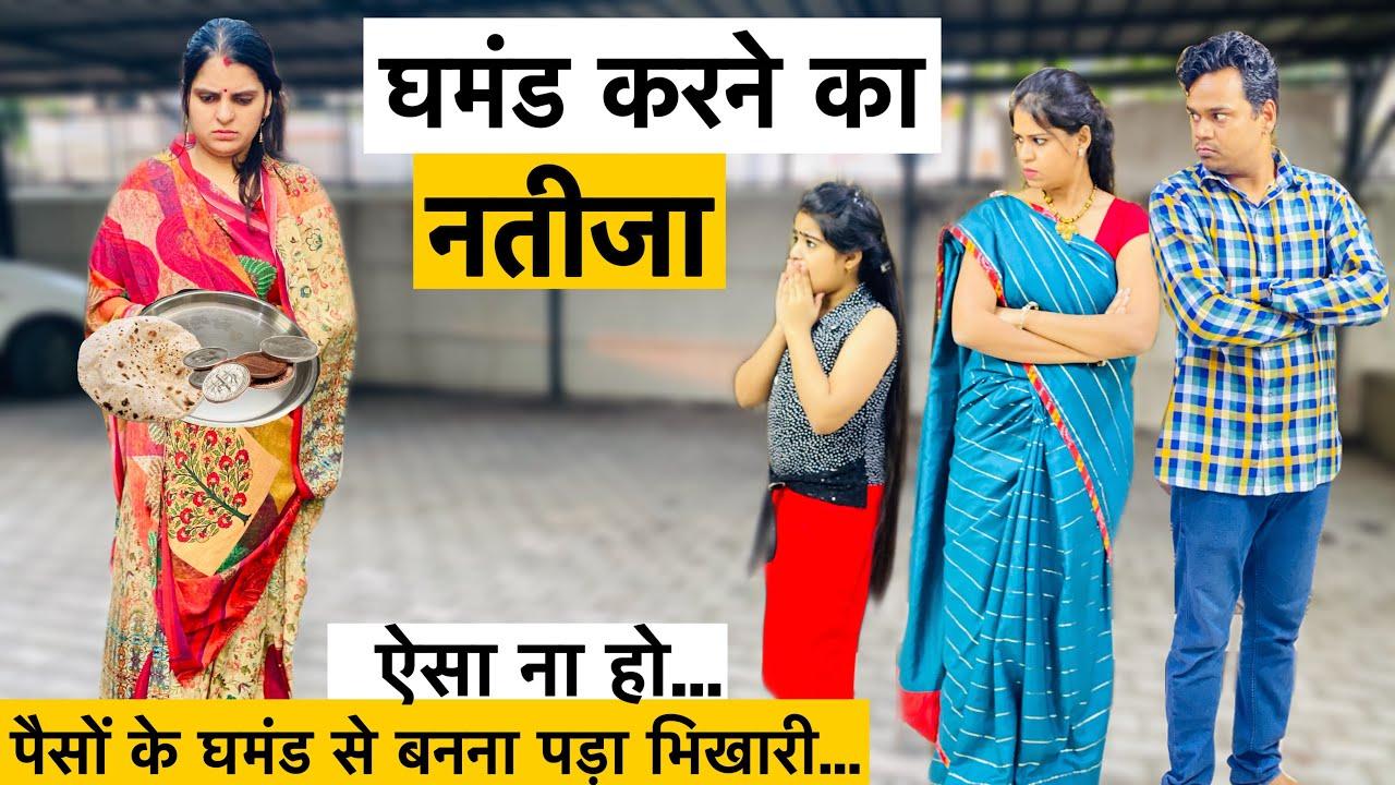 पैसो का घमंड करना पड़ा भारी Part-1 | घमंडी माँ | Hindi Moral Stories, Lockdown story, Ajay Chauhan