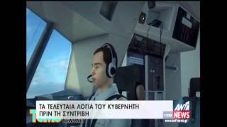 Airbus: Ούρλιαζε ο κυβερνήτης