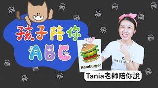 【孩子陪你ABC】H字母和單字 | 中英教學&字幕