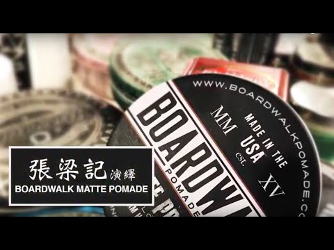 張梁記親自演繹 | BOARDWALK MATTE POMADE