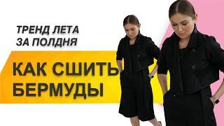 Как сшить шорты Как сшить женские шорты бермуды Пошив шорт Summer Trend