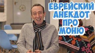 Еврейские анекдоты из Одессы Ржачный анекдот про Моню