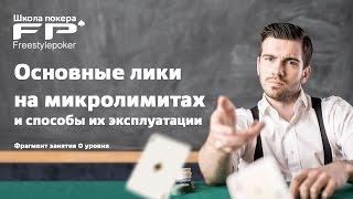 Основные лики игроков микролимитов и способы их эксплуатации - Школа покера freestylepoker