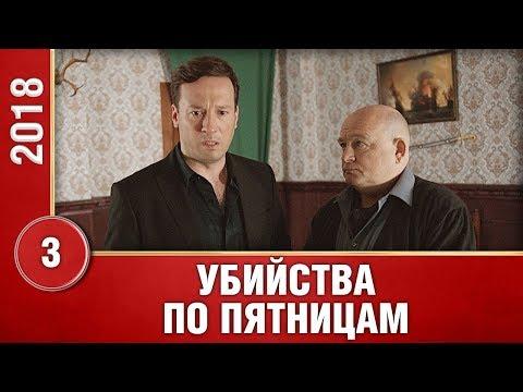 ПРЕМЬЕРА 2018! 'Убийства