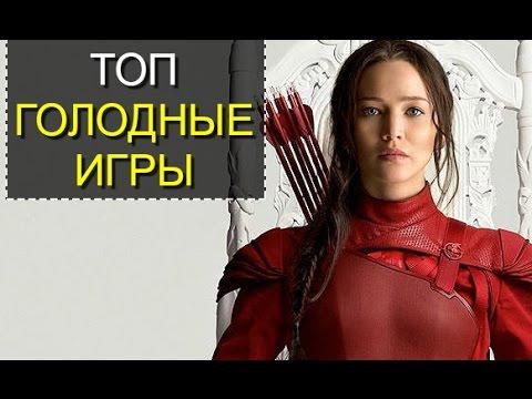 ТОП 5 неизвестных фактов о фильме «Голодные игры»