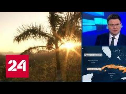Жертвами крушения военного самолета Ан-26 на Кубе стали 8 человек