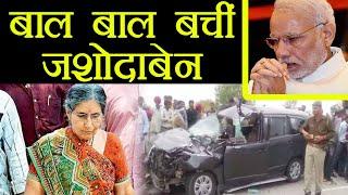 PM Modi की Wife Jashodaben की Car का Accident, बाल बाल बचीं | वनइंडिया हिंदी