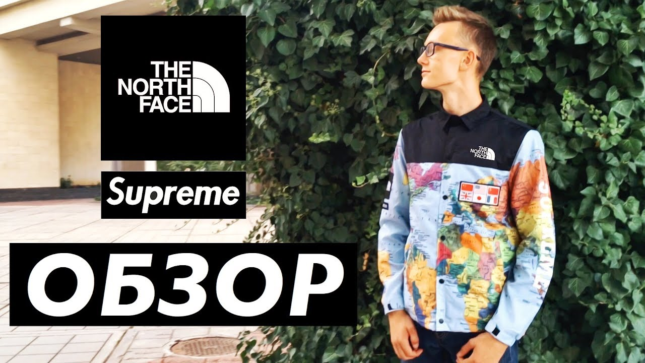 ОБЗОР КУРТКИ TNF X SUPREME WORLD MAP JACKET // THE NORTH FACE