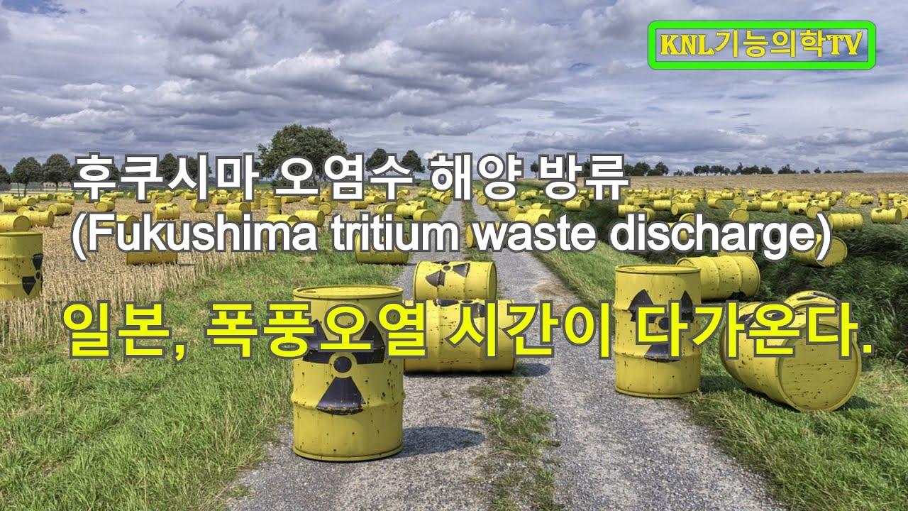 일본, 폭풍오열 시간이 다가온다-후쿠시마 오염수 방류-면역계70
