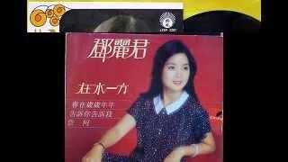 TERESA TENG - Bunga Indah  (邓丽君 路边的野花不要采  印尼语版/马来语版)(Malay & Indonesian)