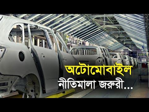 অটোমোবাইল নীতিমালা জরুরী   Bangla Business News   Business Report 2021