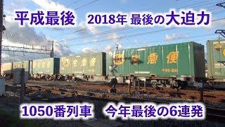 【貨物列車】平成最後、今年最後の大迫力!1050番列車 6連発