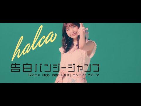 halca 『告白バンジージャンプ』Music Video (TVアニメ『彼女、お借りします』エンディングテーマ)