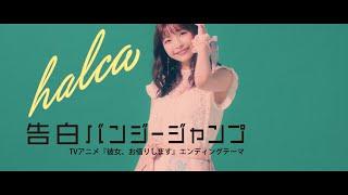 Download lagu halca 『告白バンジージャンプ』Music Video (TVアニメ『彼女、お借りします』エンディングテーマ)
