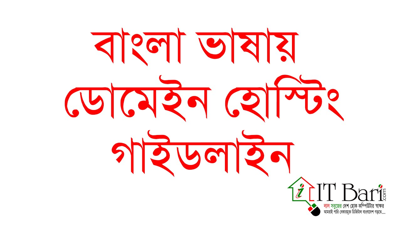 All About Hosting in Bangla | IT Bari Tutorial