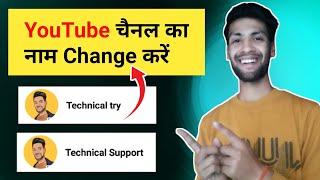 How To Change YouṪube Channel Name 2021|Youtube Channel ka Name kaise Change kare
