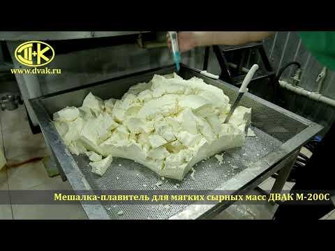 Перемешивание сырной массы при производстве моцареллы на плавителе мешалке ДВАК М-200C
