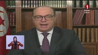 كلمة رئيس الحكومة إلياس الفخفاخ حول فيروس كورونا المستجد