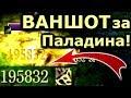 ВАНШОТ за Паладина и 190к+ КРИТЫ! Гайд на Рпала в WoW: BfA!
