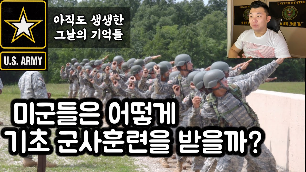 미군 기초군사훈련 리뷰영상 [추억소환] Reacting To My Basic Training Video At Fort Leonard Wood