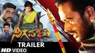 Nigarva Official Trailer Kannada Movie Jayasimha M Bullet V Krishne G Bharathi H Ranjitha