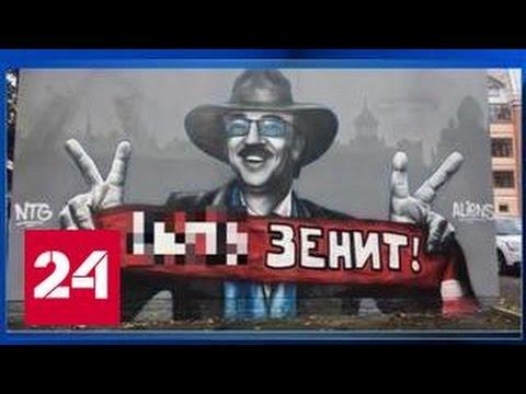 """Боярский невольно обматерил """"Зенит"""""""