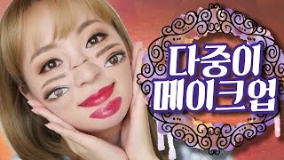 할로윈 다중이 메이크업/Halloween trippy double vision makeup