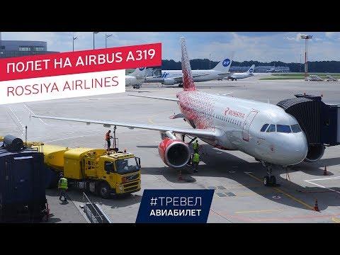 Рейс Москва - Санкт-Петербург на Airbus A319 Rossiya Airlines