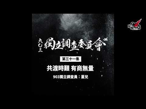 共渡時艱 有商無量【903獨立調查委員會——EP31】